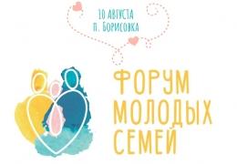 Форум молодых семей
