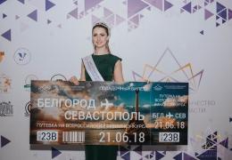 Мисс и Мистер Студенчество Белгородской области