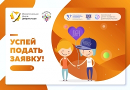IV Межрегиональная школа добровольцев