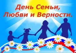 Друзья! От всего большого сердца #ЦМИ поздравляем вас с наступающим Днём семьи, любви и верности! Любите свою семью, берегите то ценное, что вам дал Господь и будьте счастливы!
