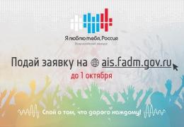 Стартует регистрация на ежегодный Всероссийский молодежный фестиваль!!!