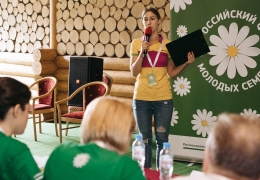 Всероссийский форум молодых семей